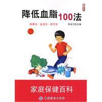 降低血脂100法