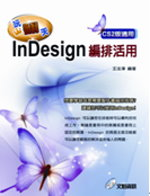 玩翻天 InDesign 編排活用
