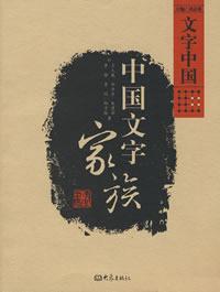 中国文字家族