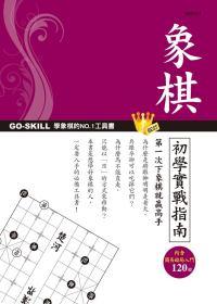 象棋初學實戰指南