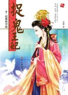 捉鬼王妃(6)
