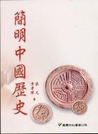 簡明中國歷史
