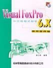 Visual FoxPro 6.X 中文版程式設計/應用實務篇