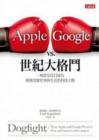 Apple vs. Google世紀大格鬥