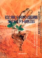 戰後台灣民主運動史料彙編3從黨外助選團到黨外總部(精)