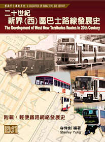 二十世紀新界(西)區巴士路線發展史