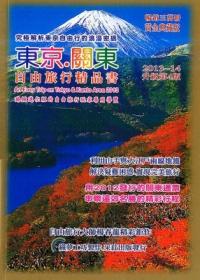 東京關東.自由旅行精品書2013升級