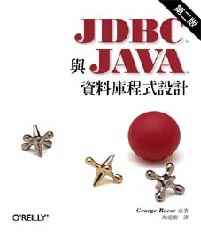 JDBC與JAVA資料庫...