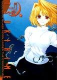 Lunar Legend Tsukihi...
