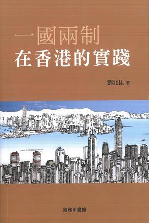 一國兩制在香港的實踐