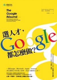 選人才,Google都怎麼做?