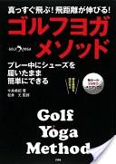 ゴルフヨガ・メソッド
