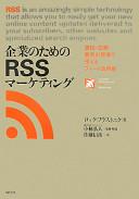企業のためのRSSマーケティング 宣伝・広報・販売の現場で使えるフィード活用術
