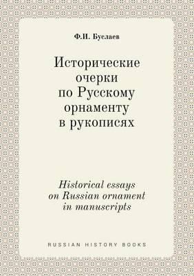 Historical Essays on Russian Ornament in Manuscripts