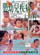 嬰幼兒疾病大百科