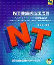 NT 動態網站速成班