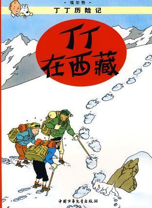 丁丁在西藏