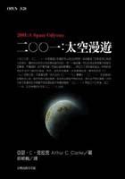 二○○一:太空漫遊
