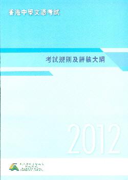 2012年香港中學文憑考試考試規則及評核大綱