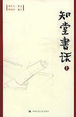知堂书话(上、下)