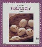 和風のお菓子