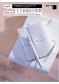 Photoshop & Illustrator名片DM設計精選(附CD)