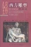 全彩西方雕塑艺术史