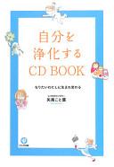 自分を浄化するCD BOOK