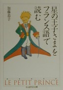 「星の王子さま」をフランス語で読む