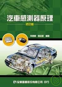 汽車感測器原理(修訂版)