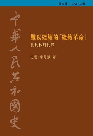 中華人民共和國史(第8卷)(平)