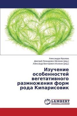 Izuchenie osobennostey vegetativnogo razmnozheniya form roda Kiparisovik