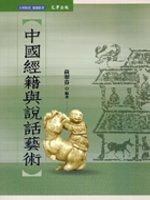 中國經籍與說話藝術