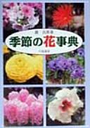 季節の花事典