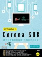 10天做好APP【實作進化版】:Corona SDK