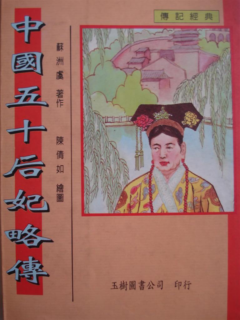 中國五十后妃略傳