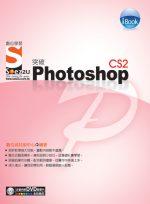 iBook突破Photoshop CS2中文版 SOEZ2u數位學習(附DVD)