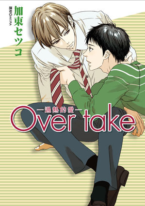 Over take-過熱的愛-