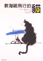 教海鷗飛行的貓