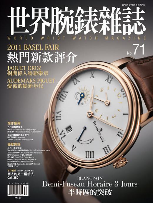 World Wrist Watch Magazine 世界腕錶雜誌 NO. 71