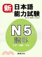 新日本語能力試驗N5