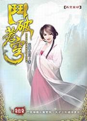 鬥破蒼穹(77):黃泉妖聖
