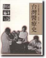 台灣醫療史