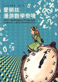 爱丽丝漫游数学奇境