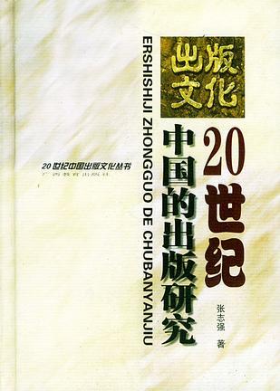 20世纪中国的出版研究