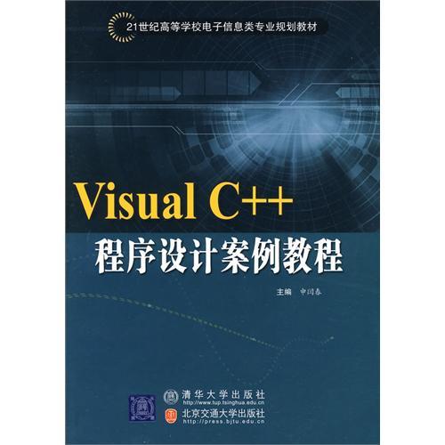 Visual C  程序设计案例教程