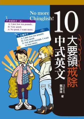 10大要領戒除中式英文