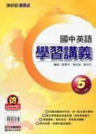 國中英語學習講義(五)