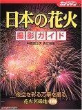 日本の花火撮影ガイド