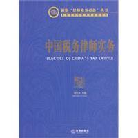 中国稅务律师实务